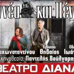 """Μουσικοθεατρική παράσταση """"ENNEΑ ΚΑΙ ΠΕΝΤΕ"""""""