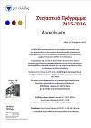 Ανακοίνωση Στεγαστικού Πρόγραμματος της ΧΕΝ Ελλάδος 2015 - 2016