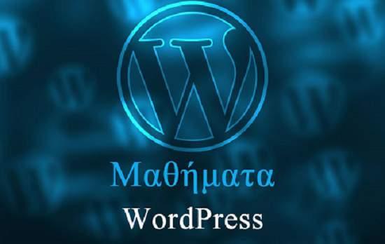 Κατασκευή Δικτυακών Τόπων με Wordpress (Αρχάριες)