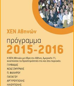 Πρόγραμμα ΧΕΝ Αθηνών 2015 - 2016