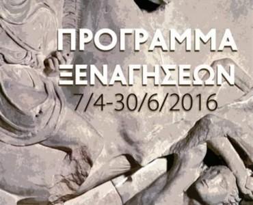 ξεναγήσεις Δήμου Αθηναίων