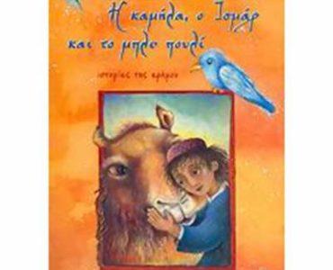 Η καμήλα, ο Ισμάρ και το μπλε πουλί