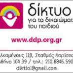Δίκτυο για τα Δικαιώματα του Παιδιού