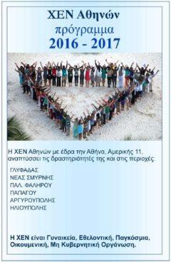 Πρόγραμμα ΧΕΝ Αθηνών 2016 - 2017